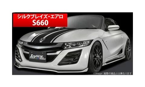 【リンクスワークス LynxWorks】フロントグリル 塗装済み ブラック(202)+ハイパーシルバー ホンダ S660 ...