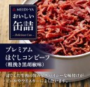 明治屋 おいしい缶詰 プレミアムほぐしコンビーフ 粗挽き黒胡椒味 90g×24個入 同梱分類【B】