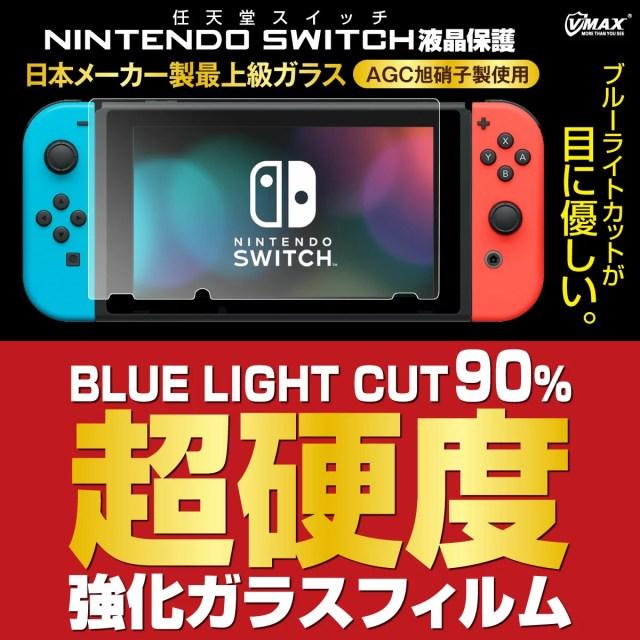 Nintendo Switch 保護フィルム 任天堂 ニンテンドースイッチ 対応 ブルーライトカット 液晶保護 フィルム ガラスフィルム joy-con キャリングケース proコントローラー ケース acアダプター カバー ソフト ゼルダ ジョイコン hogo-switch