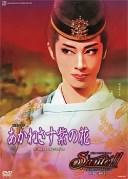 あかねさす紫の花/Sante!! (DVD)