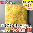 高砂食品 業務用 太麺焼きそば 1袋900g×20袋(約12