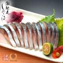 【送料無料】御馳走しめさばお試しセット「日本ギフト大賞 青森賞受賞」 −特大6Lサイズの鯖を使用した当店自慢のしめ鯖(しめさば)です。−