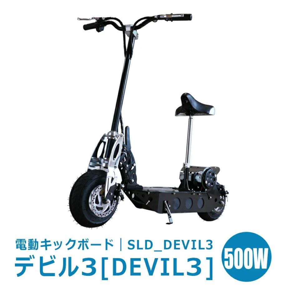 電動キックボード/DEVIL3[デビル3] キックボード 電動スクーター電動バイク(キックスクーター・キックスケーター)889