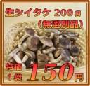 生シイタケ 200g (無選別品)