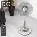 【送料無料】 木目調 大理石調 DCモーター 扇風機 リモコ
