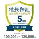 その他 5年間延長保証 物損付き エアコン・冷蔵庫 100001〜120000円 K5-BA-553221