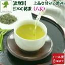 日本の銘茶 八女茶【福岡県】100g 日本茶 緑茶 ゆっくり急須で 水出しにも 旨みの煎茶