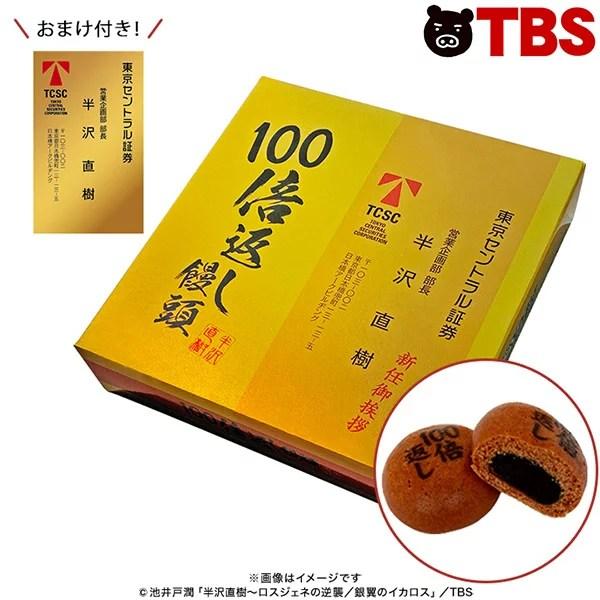 半沢直樹/100倍返し饅頭(東京セントラル証券ver.)/おまけステッカー付き【TBSショッピング】