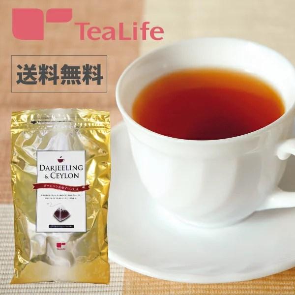 ダージリン&セイロンティー 紅茶 ティーバッグ 100個入 ダージリンティー セイロンティー ディンブラ茶葉 送料無料