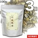 【送料無料】厳選 小川生薬の古来 阿波晩茶(阿波番茶)贅沢リーフタイプ 100g3個セット