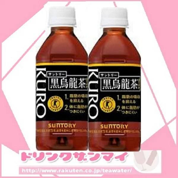 【サントリー】 黒烏龍茶 (黒ウーロン茶) 350ml ペットボトル 1ケース 24本入(自販機対応