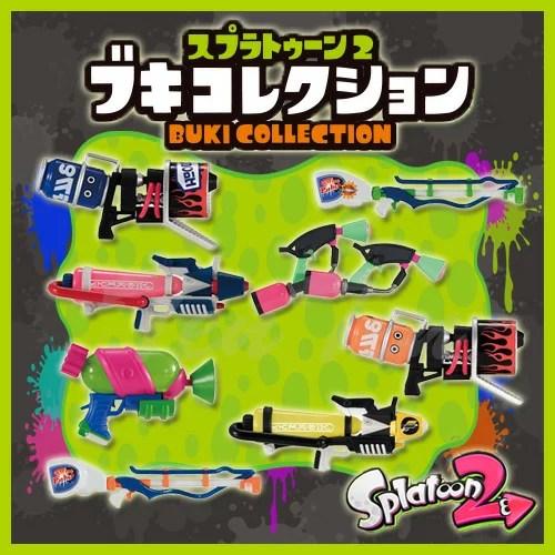 スプラトゥーン2 ブキコレクション 8個入りBOX 全8種フルコンプセット! 【12月予約】 食玩 Spiatoon2 グッズ Nintendo Switch