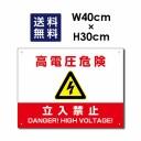 ■送料無料 高電圧危険 / 立入禁止看板 W40×H30cm 太陽光発電標識 再生可能エネルギーの固定価格買取制度(FIT)対応 High-voltage-red