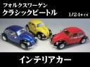 フォルクスワーゲン ビートル (1955) 1/24 サイズ【 インテリアカー ・世界の名車シリーズ】Volkswagen Type 1 クラシックビートル ツ..