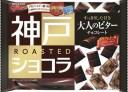 グリコ 神戸ローストショコラ 大人のビター 178g まとめ買い(×15)|4901005500914(dc)