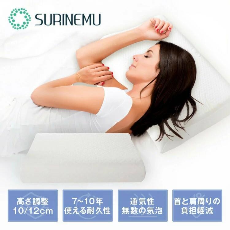 【楽天総合1位】 高反発枕 SURINEMU 枕 プレミアム いびき防止 ストレートネック 肩こり