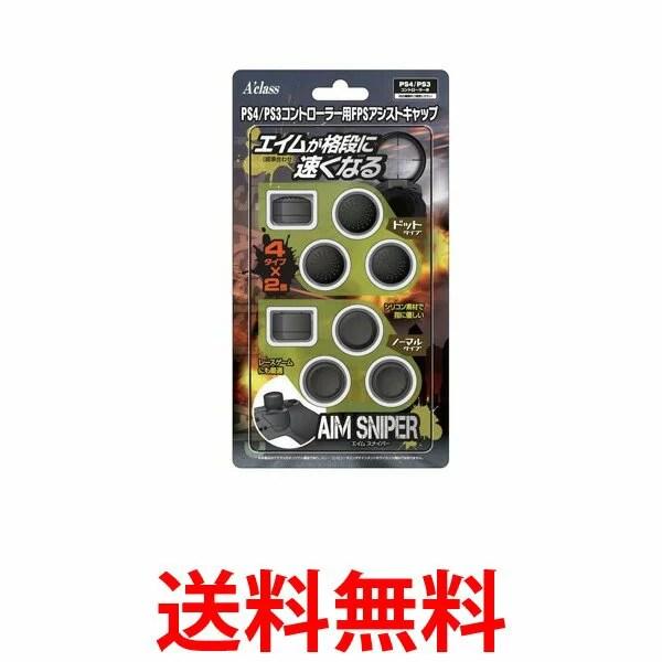 PS4 / PS3コントローラー用FPSアシストキャップ AIM SNIPER アクラス 送料無料 【SK04917】