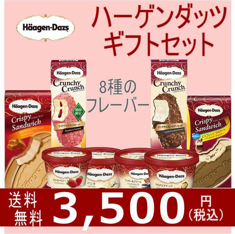 ハーゲンダッツ アイスクリーム 人気の8