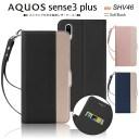 【上質な手触り】 AQUOS sense3 plus SHV46 ( サウンド ) / SH-RM11 / SoftBank シンプル 手帳……
