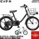 ブリヂストン ビッケM 16インチ 変速なし 幼児自転車 子供自転車 BK16UM 子ども自転車