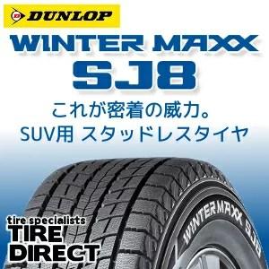 新品 ダンロップ ウインターマックス SJ8 225/65R18 103Q DUNLOP WINTER MAXX ウィンターマックス SJ8 225/65-18 冬タイヤ スタッドレスタイヤ SUV用※ホイールは付属いたしません。