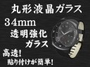 スマートウォッチ 腕時計 円形 液晶保護 9H強化ガラス ハードフィルム #直径34mm【S.Pack】
