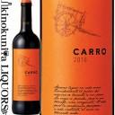 バラオンダ / カロ [2018] 赤ワイン ミディアムボディ 750ml / スペイン レバンテ イエクラDO Barahonda Carro