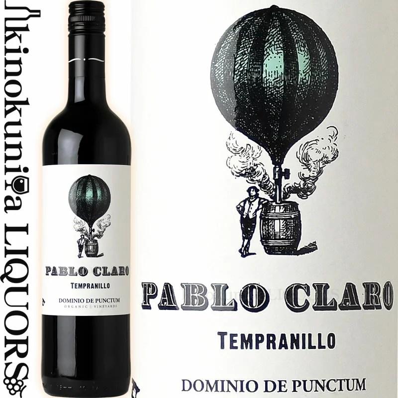ドミニオ デ プンクトン / パブロ クラロ テンプラニーリョ [2019] 赤ワイン ミディアムボ