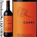 バラオンダ / カロ [2016][2018] 赤ワイン ミディアムボディ 750ml / スペイン レバンテ イエクラDO / Barahonda Carro 【数量限定セール中】