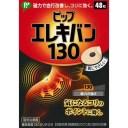 ピップエレキバン 130 48粒入 【医療機器】