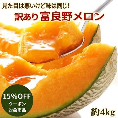 【15%OFFクーポン】メロン専門店の訳あり富良野メロン約4
