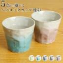 <結婚祝い/ギフト>九谷焼 5色から選べるペアロックカップ