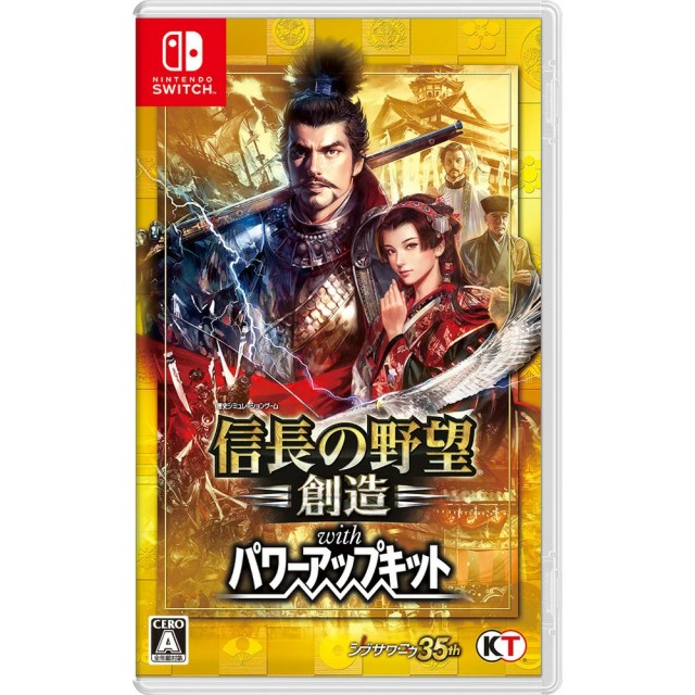 【Nintendo Switchソフト】信長の野望・創造 with パワーアップキット【送料無料】