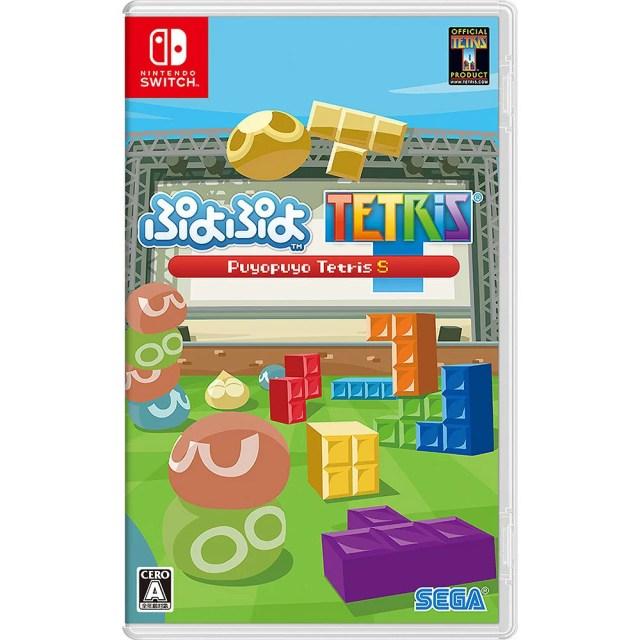 【Nintendo Switchソフト】ぷよぷよテトリスS