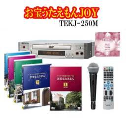最新版!お宝うたえもんJOY TEKJ-250M (DVDプ