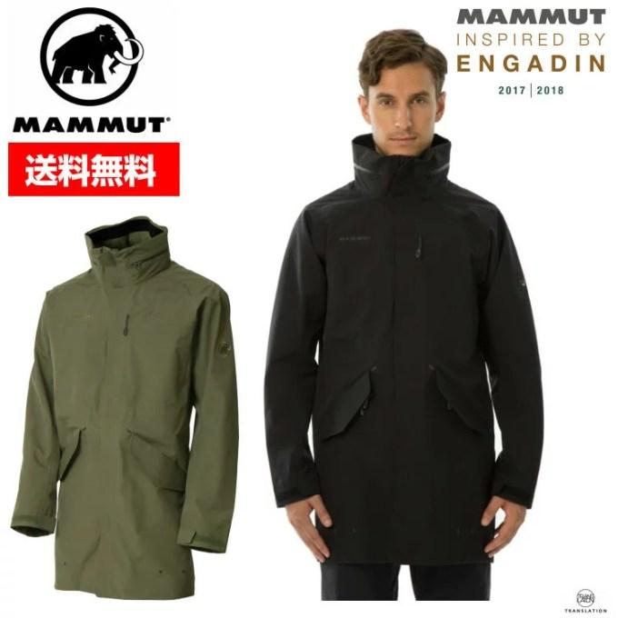 MAMMUT マムート 【2017年モデル】ENGADINシリーズ アウトドア コート GORE-T