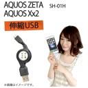 AQUOS ZETA SH-01H / AQUOS Xx2 伸縮USB 充電&データ通信 ケーブル aquoszeta aquosxx2 アクオスゼータ アクオスxx2 SH01H アクオス ..