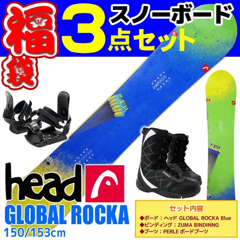 スノーボード 3点セット メンズ HEAD ヘッド GLOBAL ROCKA 150/153 板 ビンディング ブーツ 初心者におすすめ ロッカー 【メール便不可・宅配便配送】