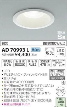 ★AD70993L 【当店おすすめ!お買得品】 コイズミ照明