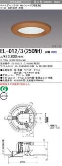 EL-D12/3(250NH) AHN 三菱電機 施設照明 LEDベースダウンライト MCシリーズ クラス250 99° φ150 反射板枠(木枠) 昼白色 高演色タイ..