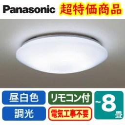 ☆◇【当店おすすめ品】パナソニック Panasonic 照明