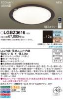 パナソニック Panasonic 照明器具LEDシーリングライト ECONAVI調色調光タイプLGBZ3616【〜12畳】