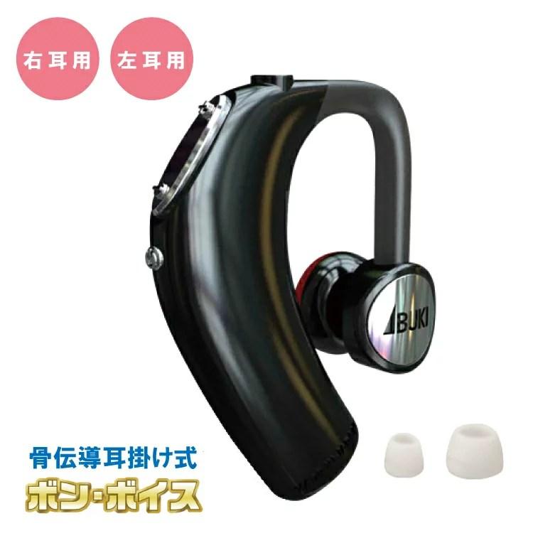 【送料無料】 骨伝導耳掛け式 ボン・ボイス 左耳用・右耳用 ボンボイス rcd