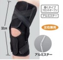 ニーケアー・クロスベルト≪変形性膝関節症の保存療法に≫