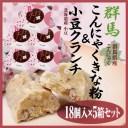 【送料無料】こんにゃくきな粉&小豆クランチ(箱) 18個×5箱セット 箱 つるまい本舗 こんにゃくきな粉 群馬みやげ
