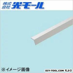光モール アルミアングルAL シルバー 15×15×2×300(mm) 1439