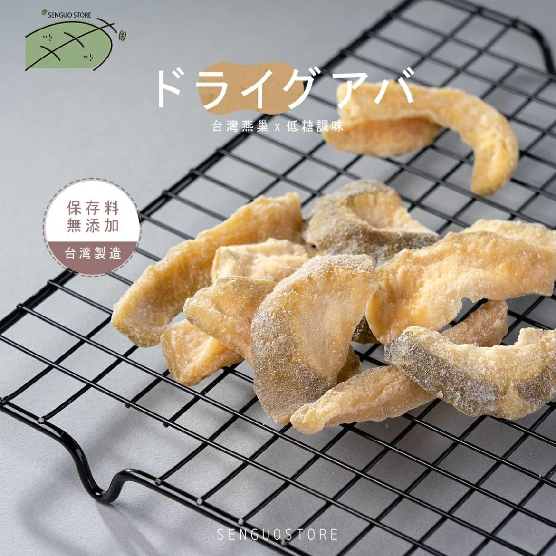 【台湾直送】ドライグアバ ドライフルーツ チップス 乾燥 ヘルシー 100%天然 スナック ジューシー 【200g】