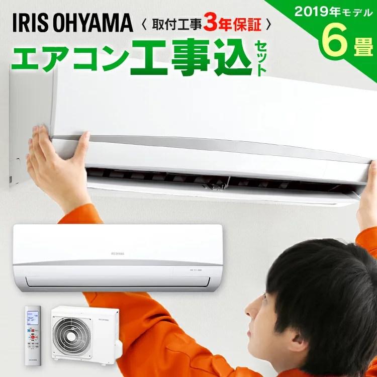 エアコン 工事費込 6畳 アイリスオーヤマ 2.2kW IRA-2203R 冷暖房エアコン ルームエ