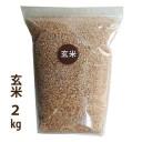 【新米】【玄米】新潟新潟市産コシヒカリ令和2年産玄米2kg便利なチャック付き袋