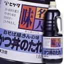 【送料無料】ヒゲタしょうゆ 味名人おそば屋さんの味 かつ丼のたれハンディペット1.8L×1ケース(全6本)